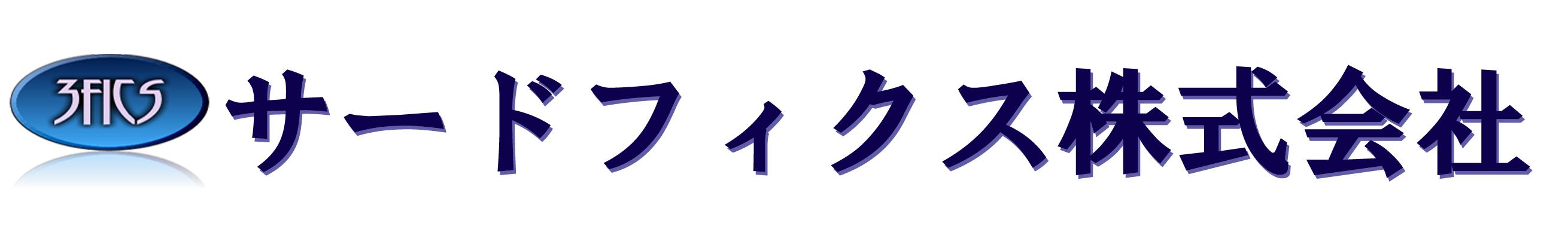 サードフィクス株式会社